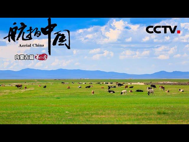 《航拍中国》第二季 第三集 内蒙古:火山碧绿杜鹃成海 领略内蒙古华彩四季 | CCTV纪录