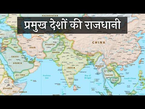 प्रमुख देशों की राजधानी नक़्शे में || Important Countries Capital