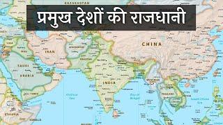 प्रमुख देशों की राजधानी नक़्शे में    Important Countries capital