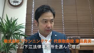 株式会社プランニングケイ 津田真実様