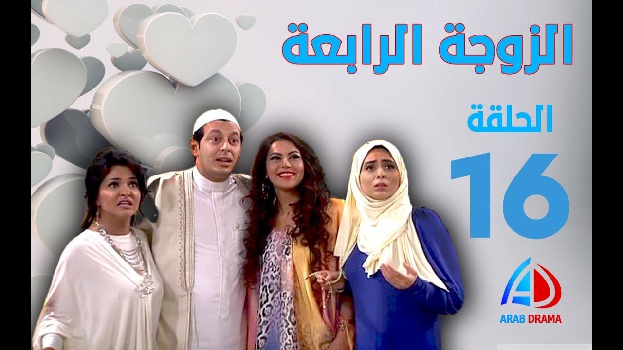 الزوجة الرابعة الحلقة 16 - مصطفى شعبان - علا غانم - لقاء الخميسي - حسن حسني