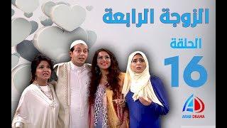 الزوجة الرابعة الحلقة 16 - مصطفى شعبان - علا غانم - لقاء الخميسي - حسن حسني Video