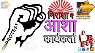 MP News: निराशा में आशा कार्यकर्ता, शिवराज सरकार से की ये मांग