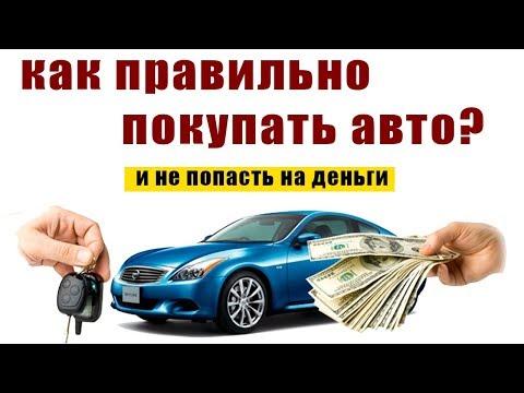 Как обезопасить себя при покупке автомобиля