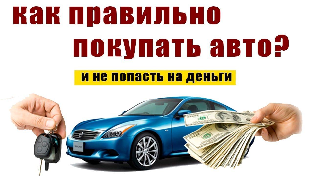 Как передавать деньги при покупке авто бу в автоломбард союз кредит савушкина 27 спб отзывы