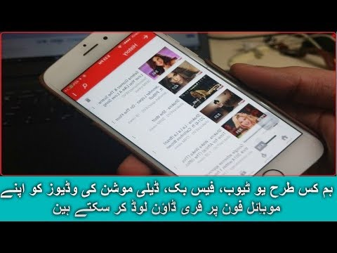 How To Download Facebook, Instagram, Dailymotion Videos On Android Free Of Cost