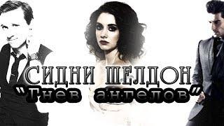 """Сидни Шелдон """"Гнев ангелов"""""""