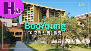 제주호텔 Jeju Hotel_부영호텔_이국적 느낌! 힐…