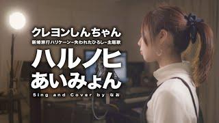 あいみょん - ハルノヒ | Nao (Cover) フル/字幕/歌詞付
