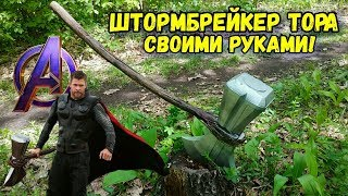 как сделать ГРОМ-СЕКИРУ Тора из Мстителей СВОИМИ РУКАМИ!!! Штормбрейкер: ч.3