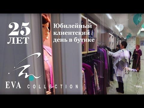 EVAcollection. 25 лет. Дизайнерская одежда для женщин размера +size. Весна-Лето 2018