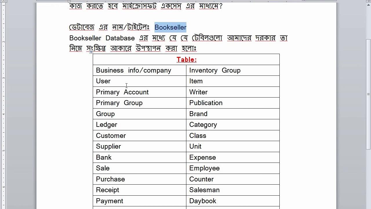 Microsoft Access Database Bangla Part 4