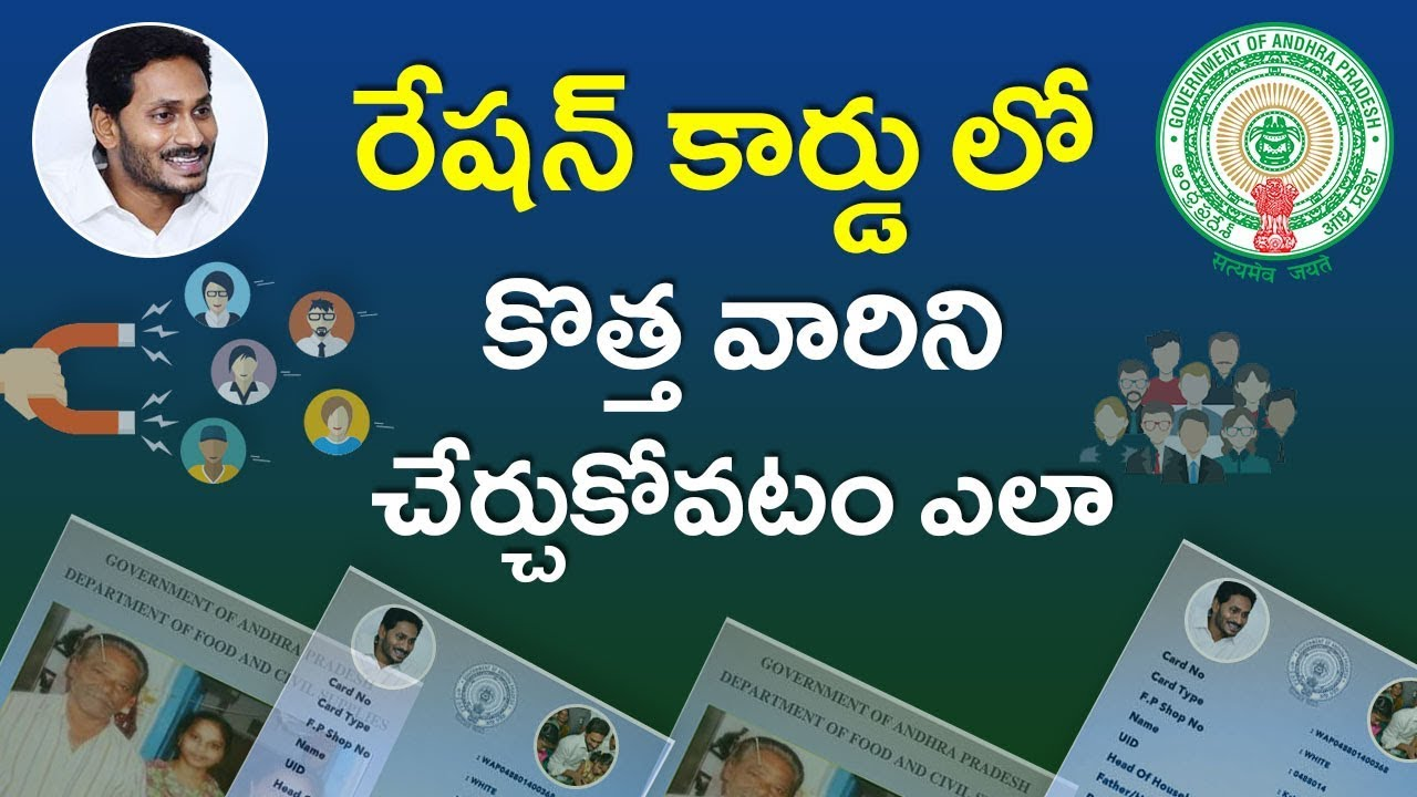 how to add new member in ration card  youtube