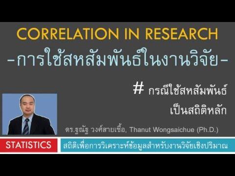 การใช้สถิติสหสัมพันธ์ในงานวิจัย Correlation Analysis in Research