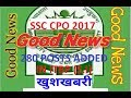 SSC CPO 2017 REVISED VACANCY | SSC CPO 2018 Good News for Vacancy | SSC CPO 2017 | REVISED VACANCY