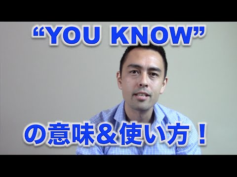 Know 意味 you