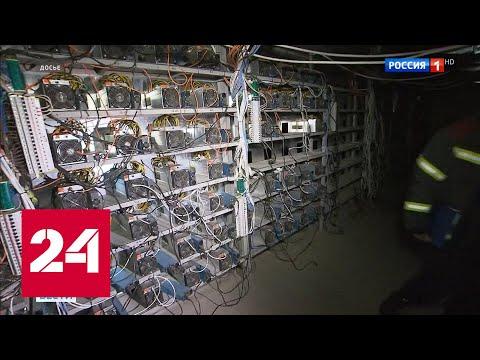 Намывали биткоины: в столичной бане обнаружили подпольную криптоферму - Россия 24