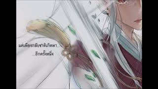 【FrozSloth】刘增瞳-轮回 thai ver. กลับชาติมาเกิด 【Mix しばさん】