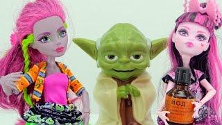 Видео для девочек. Куклы Monster High и йодовые сеточки