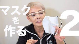 こんにちは、研ナオコです!前回のマスク動画への沢山のコメントありがとうございます。先日ご紹介したマスクは縁を縫うのが少し複雑だった...