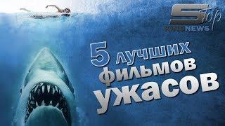 ТОП 5 лучших фильмов ужасов по версии KinoNews