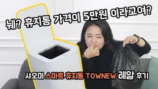 [민포터TV] 휴지통이 뭐 이렇게 비싸요? 대체 왜? 샤오미 스마트 휴지통 (xiaomi Townew) 레알 후기!