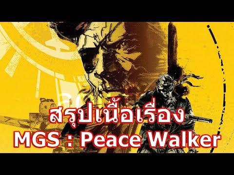สรุปเนื้อเรื่องเกม Metal Gear Solid : Peace Walker ใน 23 นาที !!