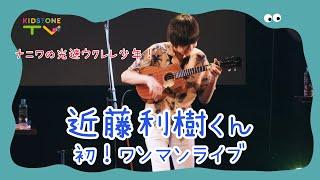 近藤利樹くん初のワンマンライブにいってきたよ〜!