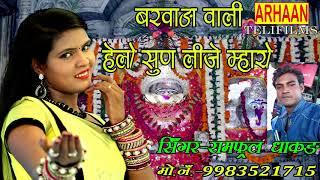 Rajsthani Dj Song 2017 !! Barwada wali hello sun lije mharo  !Marwari Dj Song