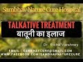 Over-Talking | Talkaholism | Compulsive talking | Verbal Diarrhea Treatment Acupressure in Hindi