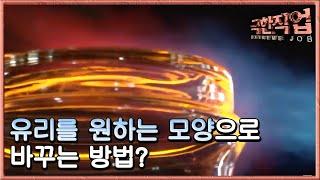 극한직업 - Extreme JOB_유리제조공 - 1부_…