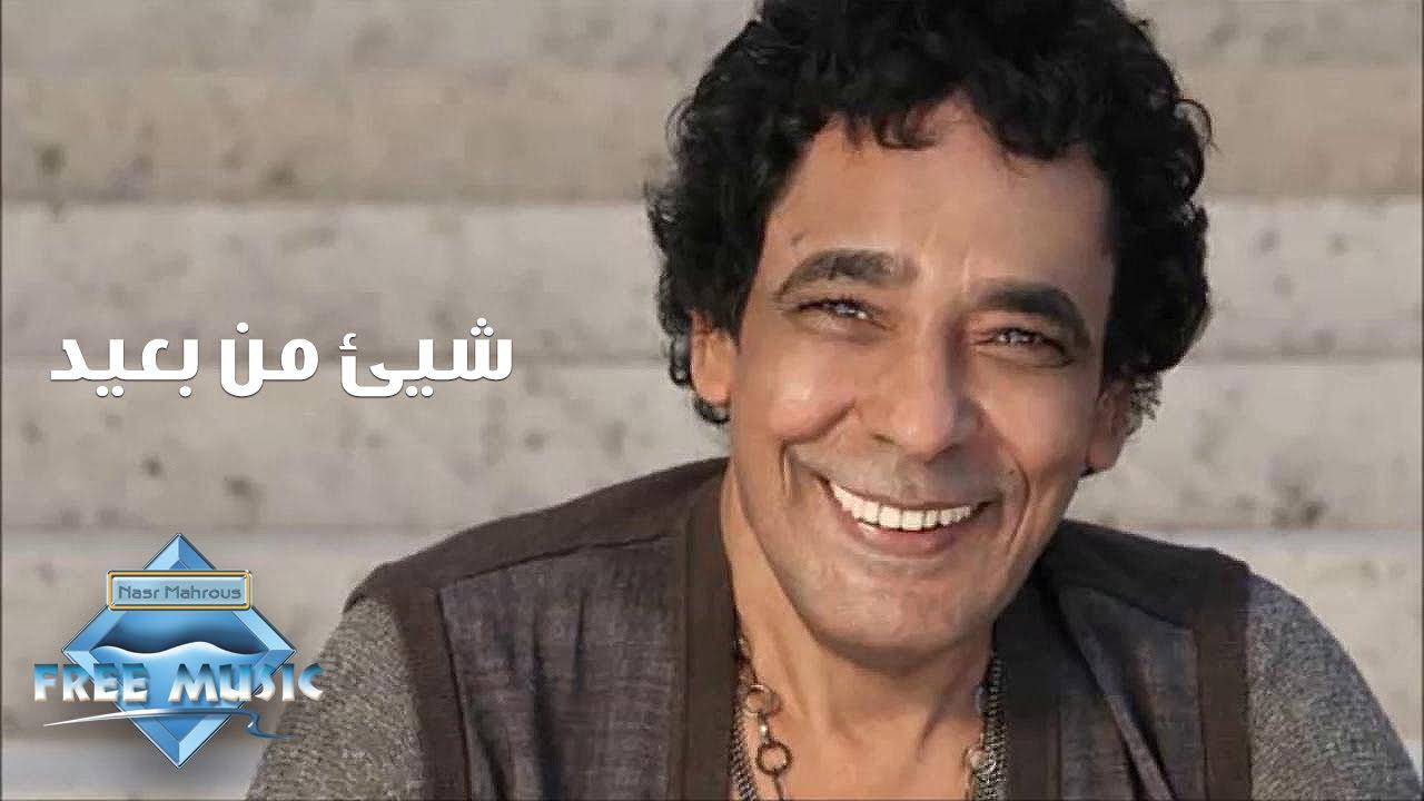 mohamed-mounir-shee2-mn-ba3eed-free-music-nasr-mahrous