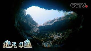 《地理·中国》 水域秘境·深潭暗洞 20200726 | CCTV科教 - YouTube