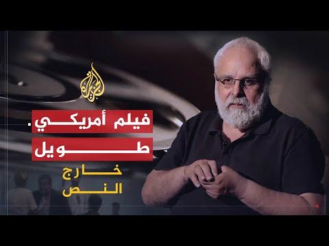 خارج النص- مسرحية -فيلم أميركي طويل- لزياد الرحباني  - 20:55-2019 / 1 / 20