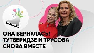 О главном трансфере сезона Тутберидзе и Трусова снова вместе