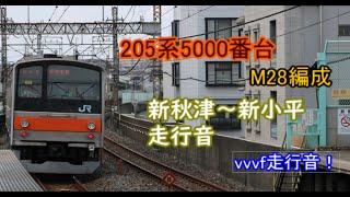 【VVVF】205系5000番台 M28編成 新秋津~新小平 走行音