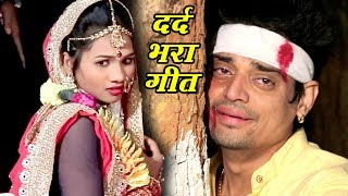 Shushant Singh का दर्दभरा गीत - देख के आँख भर आएगी - Sushant Singh - Bhojpuri Sad Songs 2017