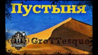 GroTTesque - Пустыня