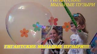 ГИГАНТСКИЕ МЫЛЬНЫЕ ПУЗЫРИ Невероятное Баббл-кольцо с GAZILLION,устраиваем мини-шоу мыльных пузырей