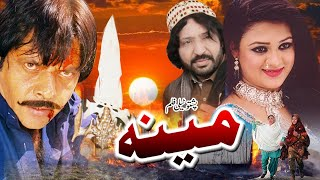 Pashto Love Story, MEENA - Jahangir Khan,Zabia Janbaz, - Pushto True Love Story,Movie,2017