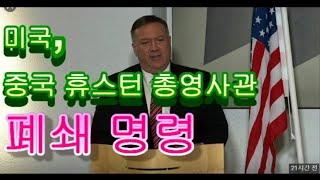 미국, 중국 휴스턴 총영사관 폐쇄명령 I 차기환 변호사의 자유 TV