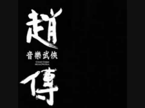 趙傳-音樂武俠 那女孩的曾經 - YouTube