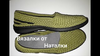 Вязаная обувь крючком . Мужские вязаные мокасины  ХАКИ