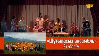 «Мәдениет үйі» телехикаясы. «Шұғыласыз ансамбль» 21-бөлім / «Мадениет үйи» 21-серия