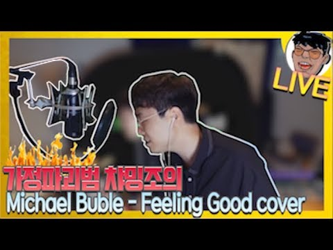 가정파괴범 챠밍조의 Michael Buble - Feeling Good  cover