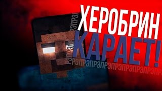 - РЭП ХЕРОБРИНА Rap Of Herobrine Minecraft Parody Song of Eminem