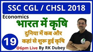 🔴 SSC CGL / CHSL |||  भारत में कृषि  ||| INDIAN AGRICULTURE ||| Lecture-19 By RK DUBEY