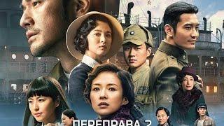 Переправа 2 / The Crossing 2 - русский трейлер (2015)
