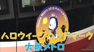 ◆ハロウィーン ヘッドマーク列車◆ 大阪メトロ