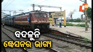Berhampur railway station lacks basic facilities for passengers